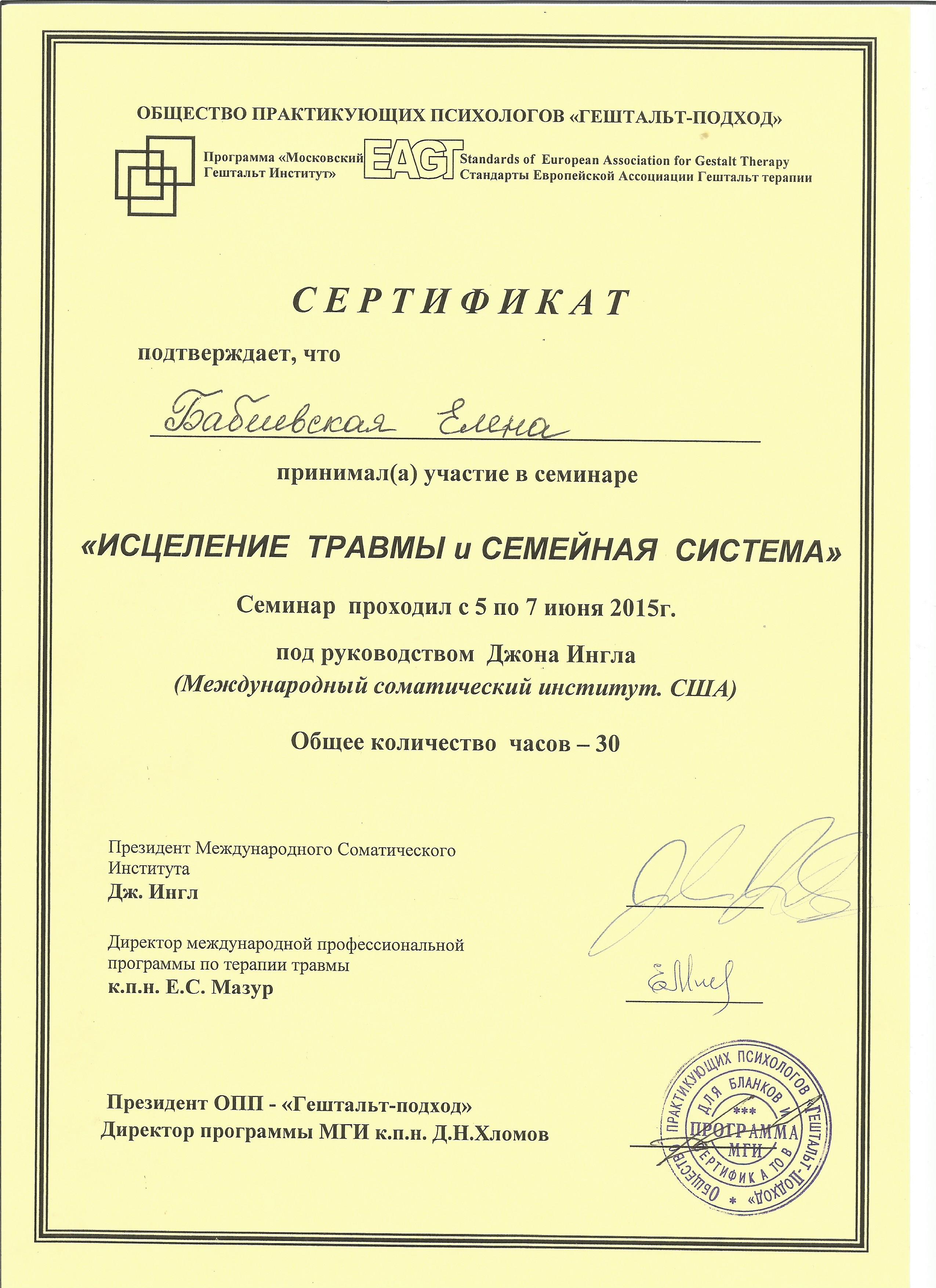 elena-babievskaya-psiholog-seks